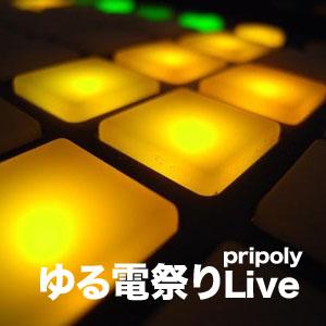 ゆる電祭りLive.jpg
